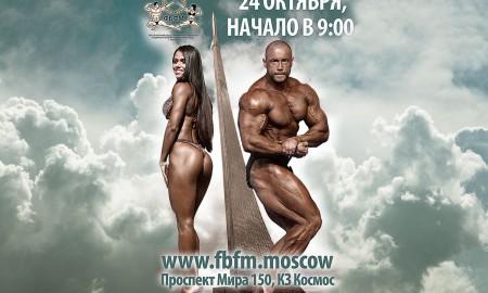 Открытый Чемпионат Москвы по бодибилдингу