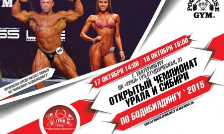 Чемпионат Урала и Сибири по бодибилдингу