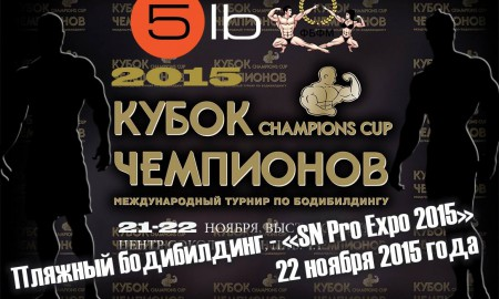 Men's Physique на SN Pro Expo 2015