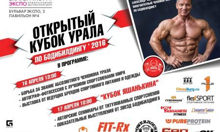 Открытый Кубок УФО и Кубок Яшанькина 2016г.