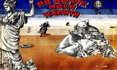 Обложка альбома Д. Тухманова «По волне моей памяти» (1975)