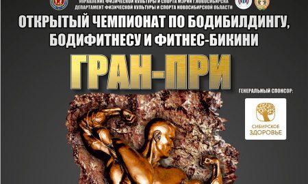 «ГРАН-ПРИ «КУЛЬТЛАБ»