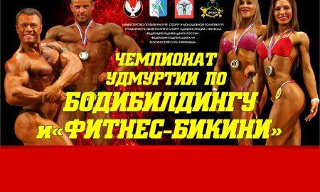 Открытый чемпионат Удмуртской республики и г. Ижевска по бодибилдингу.