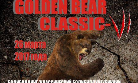 Открытый Фестиваль силовых видов спорта «Золотой Медведь Классик – VI»