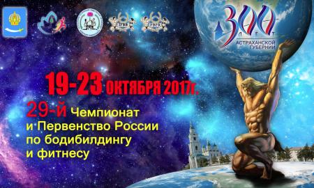 Чемпионат России по бодибилдингу 2017. Астрахань.