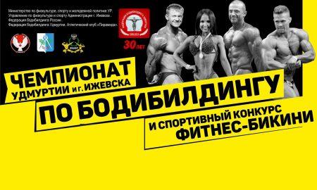 Чемпионат Удмуртии и г. Ижевска по бодибилдингу