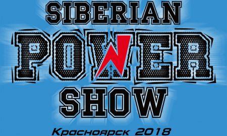 Siberian Power Show 2018