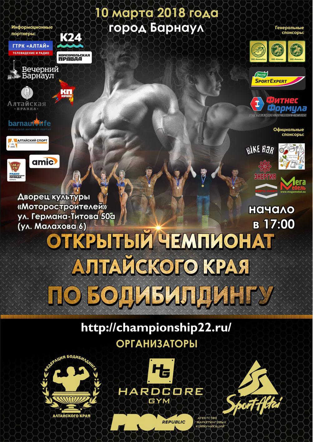 Чемпионат Алтайского края по бодибилдингу