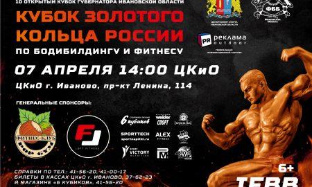 Кубок Золотого Кольца России 2018