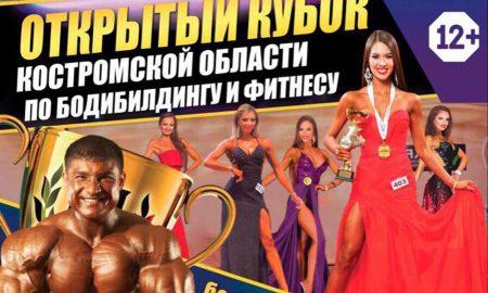 Кубок Костромской области по бодибилдингу