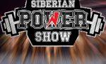 Программа Siberian Power Show 2018