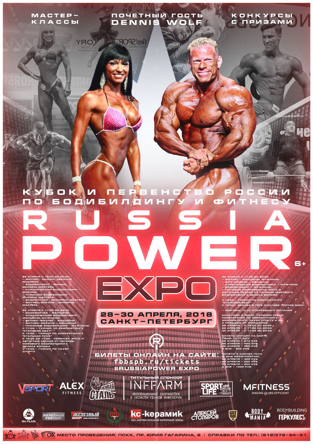 RUSSIA POWER EXPO