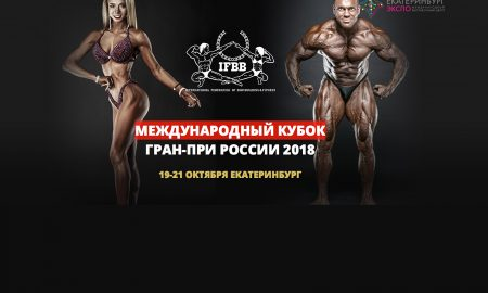 «Гран-при России 2018»