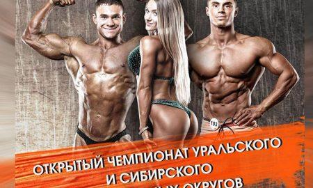 Чемпионат Уральского и Сибирского федеральных округов по бодибилдингу 2018
