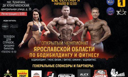 Чемпионат Ярославской области  по бодибилдингу 2018