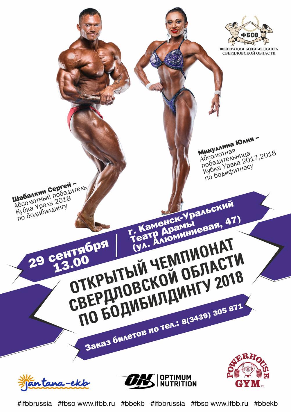 Чемпионат Свердловской области по бодибилдингу 2018