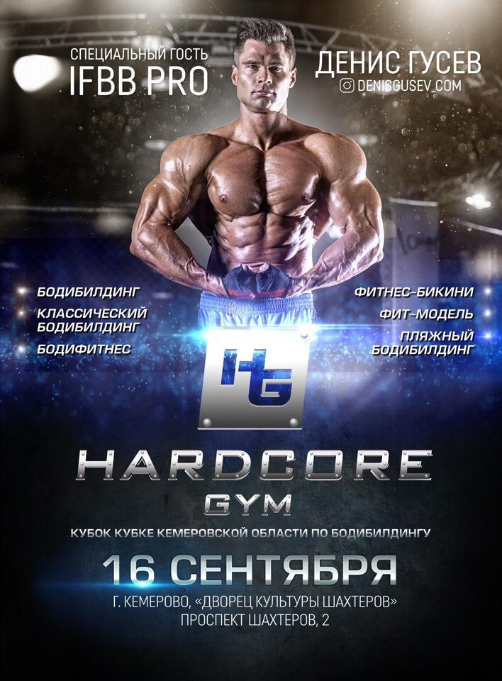 Кубок Кемеровской области по бодибилдингу