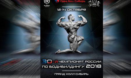 Чемпионат России по бодибилдингу