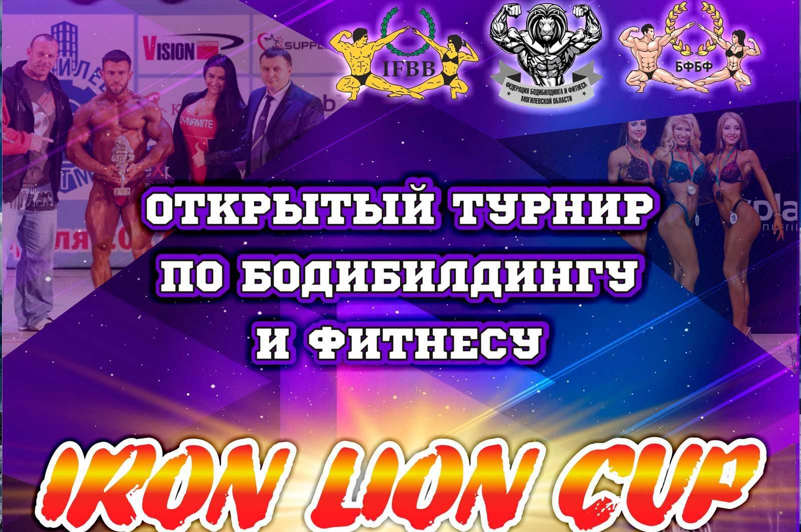 Кубок железного льва